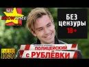 ГРИША ИЗМАЙЛОВ полицейский с рублевки за кадром без цензуры my showtime 6