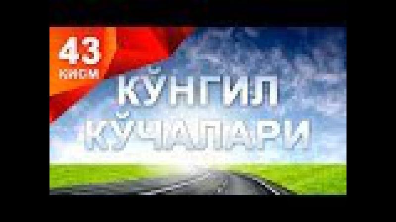 Ko'ngil ko'chalari 43 qism (O'zbek serial)uzbek kino/Кўнгил кўчалари 43 қисм(ўзбек сериал)ўзбек кино