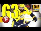 Pittsburgh Penguins(SCF,G32-1)@ Nashville Predators(03.06.2017)(1-5)