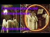 Григорианский хорал. Сакральная музыка. gregorian chants.