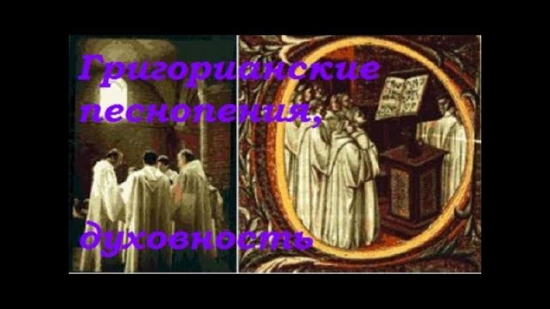 Григорианский хорал Сакральная музыка gregorian chants