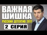 ДЕТЕКТИВ 2017. ШИКАРНЫЙ ДЕТЕКТИВ 2017