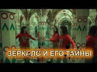 ЗЕРКАЛО и его тайны ♠ ЗВОНОК от Ангела хранителя ♠ Nepeta Страшилки