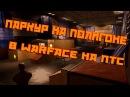 Warface | Паркур на полигоне | ПТС