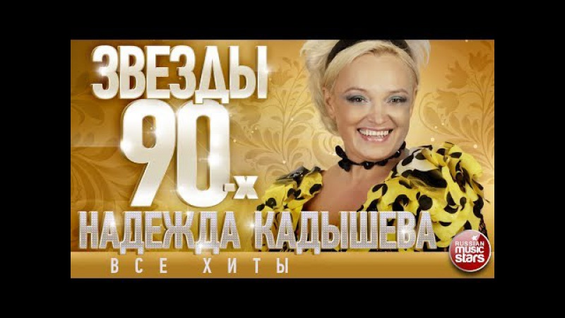 Надежда Кадышева ✩ Звёзды 90-х✩Все Хиты✩Любимые Песни от Любимого Артиста✩Зве ...