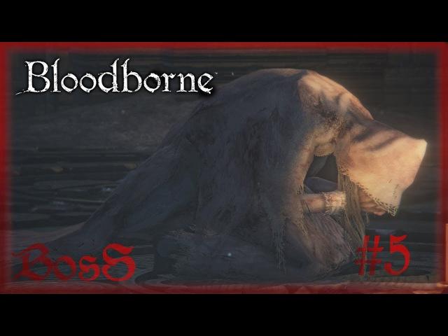 ВИКАРИЙ АМЕЛИЯ. БОСС ◀▶ Bloodborn 5