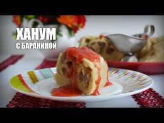 Ханум с бараниной (Lamb Khanum)
