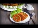 Котлеты из тыквы — видео рецепт