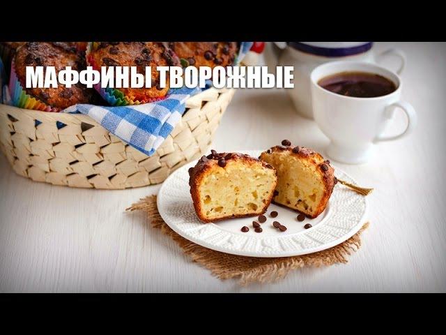 Ютуб творожный кекс