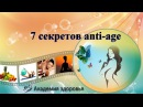 Как остановить старение или 7 секретов anti-age. Елена Бахтина