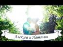 Алексей и Наталия солнечный клип