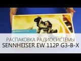 Распаковка оригинальной радиосистемы Sennheiser EW 112P G3 AB X  Unpacking Sennheiser EW 112P G3