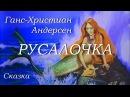 Г. Х. Андерсен Русалочка. Лучшие сказки мира. Аудиосказки для детей.
