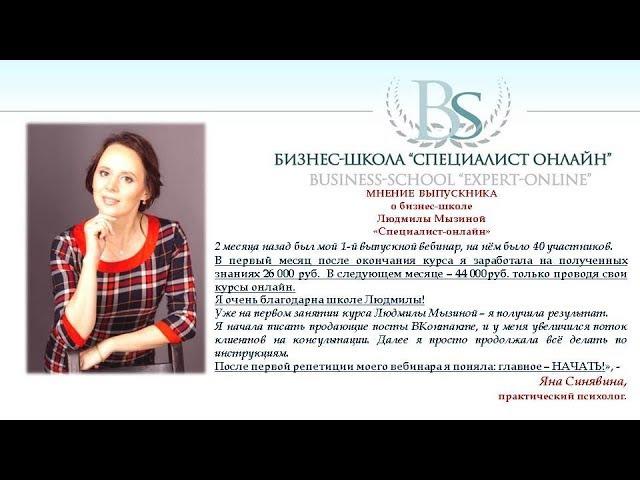Мнение о бизнес школе Л.Мызиной СПЕЦИАЛИСТ ОНЛАЙН выпускницы Синявиной Яны