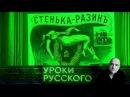 Захар Прилепин. Уроки русского . Урок №6