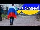 РЕАКЦИЯ НА ФЛАГ РОССИИ В УКРАИНЕ