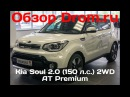 Kia Soul 2017 2.0 (150 л.с.) 2WD AT Premium - видеообзор