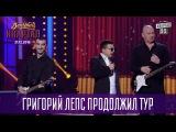Григорий Лепс продолжил тур после Ростова  Новогодний Вечерний Квартал 2017