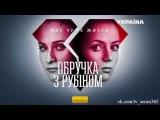 «Обручка з рубіном» — промо-анонс на каналі Україна