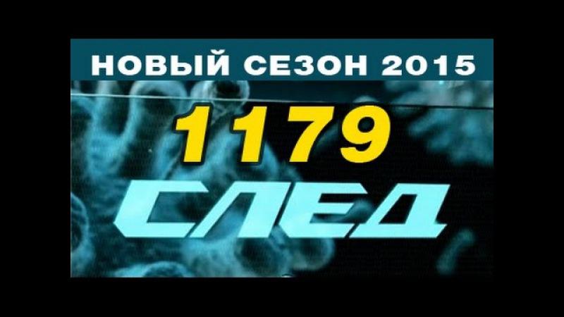 След 1179 серия Кротовая нора
