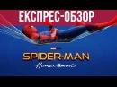 Человек паук Возвращение домой Експрес Обзор
