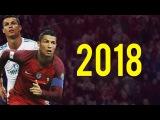 Cristiano Ronaldo 2018 | Best Skills & Goals 2017/18 HD