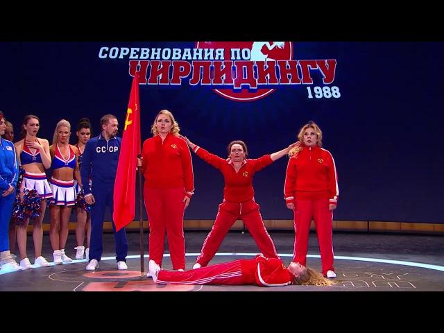 Comedy Woman: Соревнования по чирлидингу из сериала Comedy Woman - 12:49