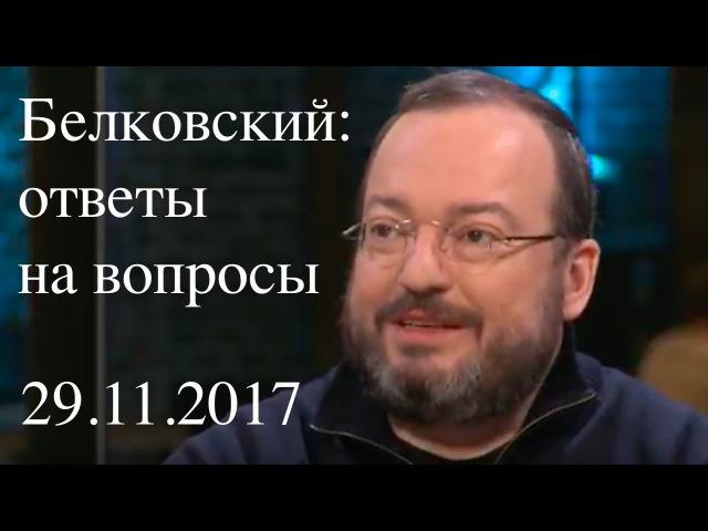 Станислав Белковский - Будет ли Собчак премьером Кто войдет в состав правительства ... 29.11.2017