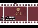 Секретные операции КГБ. Ночная Москва. Тайные знаки