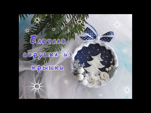 Елочная игрушка своими руками из крышки/ новогодний мастер класс/Christmas toy DIY