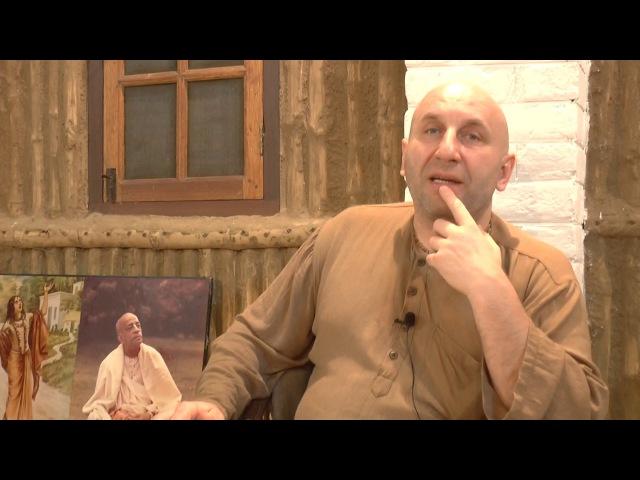 Семейная психология на основе Шримад Бхагаватам (Часть 6). Сатья дас. Вриндаван 2016