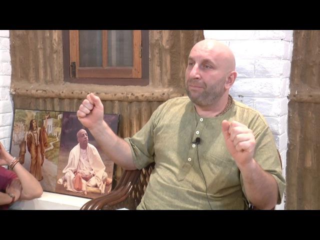 Семейная психология на основе Шримад Бхагаватам (Часть 5). Сатья дас. Вриндаван 2016