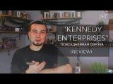 Kennedy RDA и Roundhouse - Повседневная связка