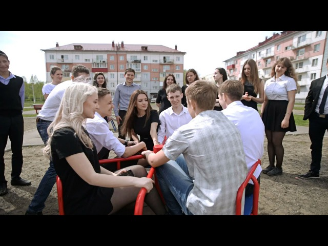 Выпускное видео - Happy End - Выпуск 2017 СОШ5