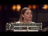 Шоу Студия Союз: Рэп против политики - Анна Хилькевич и Стас Ярушин из сериала Шо ...