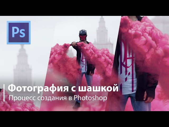 Photoshop Как сделать аватарку с дымовой шашкой Процесс создания в Photoshop