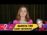 Успеть за 24 часа  Выпуск 188  Санкт-Петербург