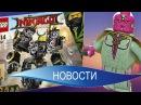 Лего новости 8 LEGO THE NINJAGO MOVIE, LEGO MARVEL super heroes 2. Мнение о фильме.