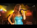 Алёна Андерс - Рябина (официальное видео)
