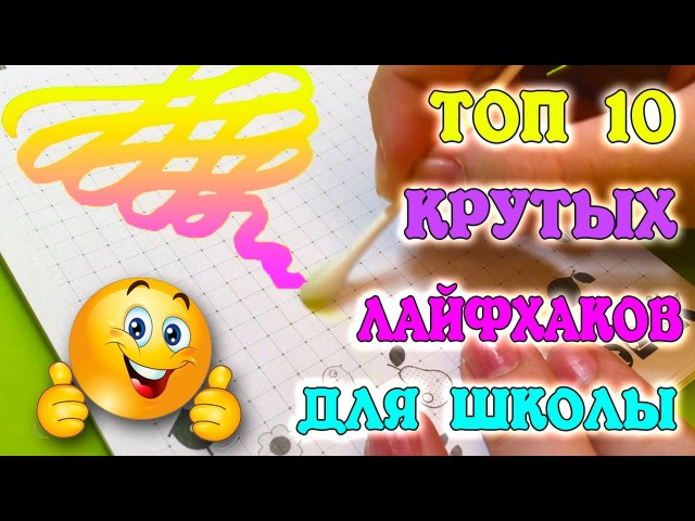 ЛАЙФХАКИ ДЛЯ ШКОЛЫ ШКОЛЬНЫЕ ЛАЙФХАКИ TOP 10 SCHOOL LIFE HACKS / BACK TO SCHOOL / СНОВА В ШКОЛУ