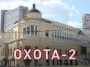 ОХОТА-2