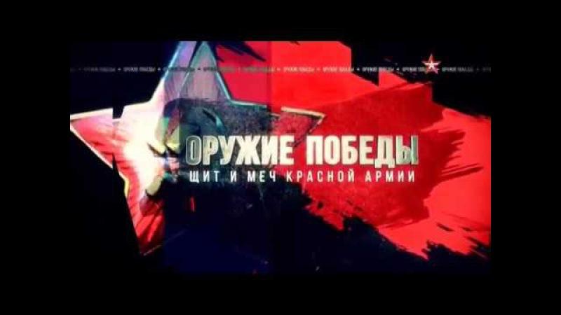 Оружие Победы Щит и меч Красной Армии 1 серия Битва за Москву из 4 13 11 2017