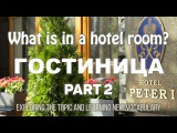 Intermediate Russian ГОСТИНИЦА. Part 2. What is in a hotel room RUSS CC