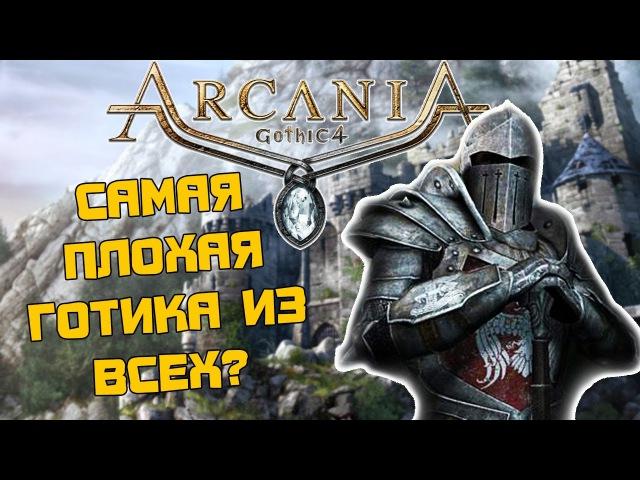 ОБЗОР НА: ГОТИКА 4 АРКАНИЯ/Gothic 4 Arcania | ПОЧЕМУ ИГРА ПЛОХАЯ? | Мир фэнтази Ярослав Шатунов