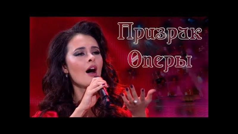 Эльмира Калимуллина, Глеб Матвейчук. ПРИЗРАК ОПЕРЫ