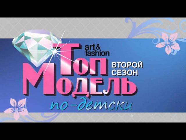 Топ модель по-детски ART FASHION, 2-й сезон, 7-я серия