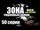 Зона. Тюремный роман 50 серия