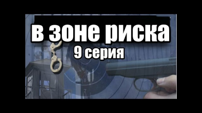 В Зоне Риска 9 серия из 16