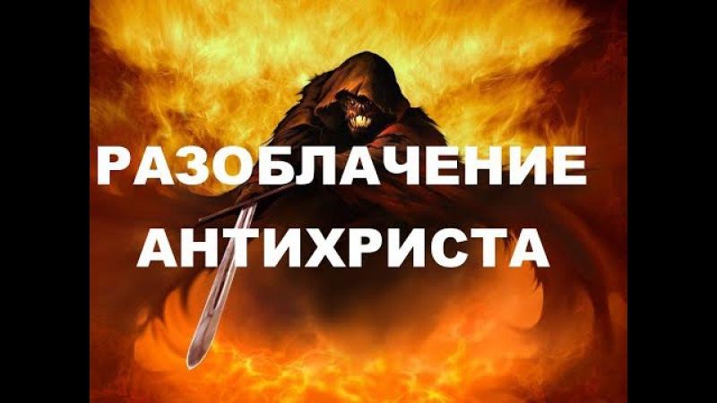 666 Тайна числа 666 РАСКРЫТА.или как сосчитать число Зверя 666.ОТРЕДАКТИРОВАННАЯ