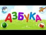 Азбука для детей. Говорящая азбука. Учим русский алфавит для самых маленьких. Дл ...
